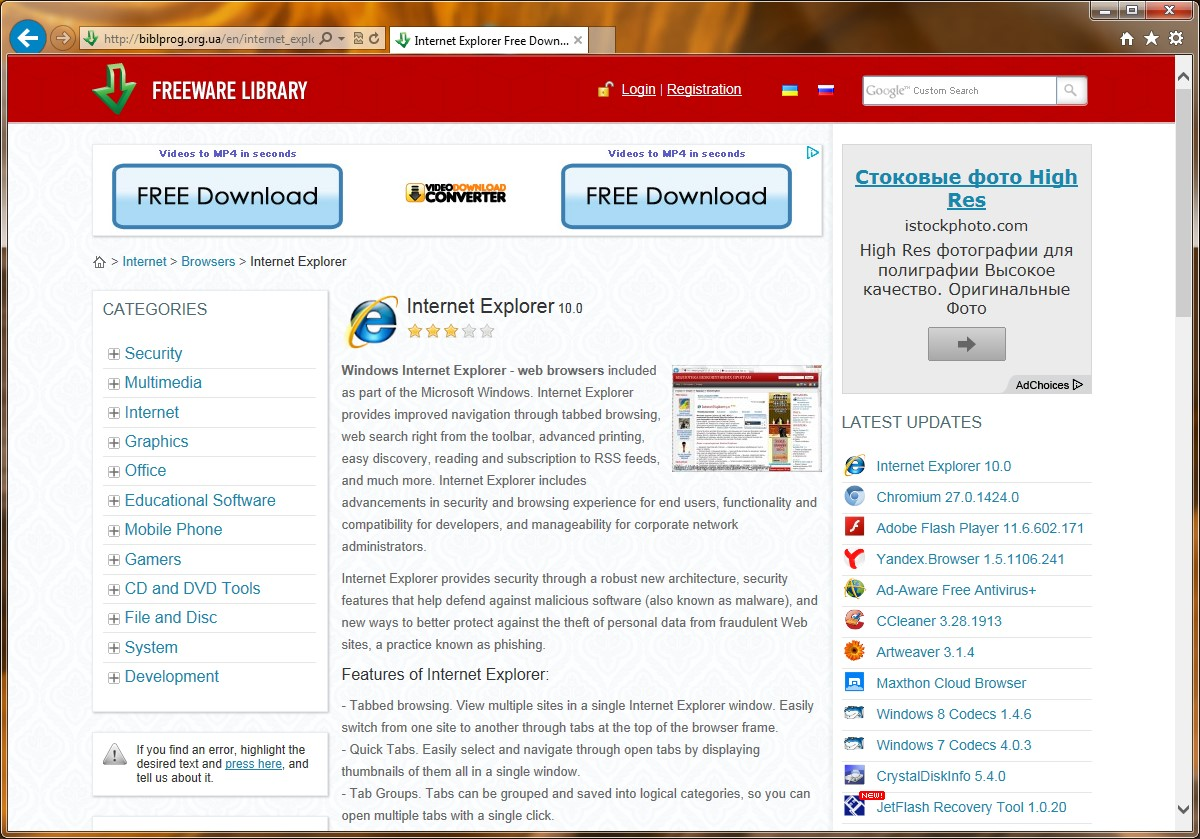 Screenshot Internet Explorer