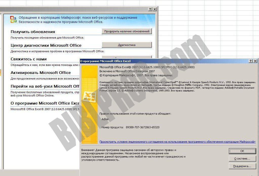 Screenshot Microsoft Office 2007 SP 2