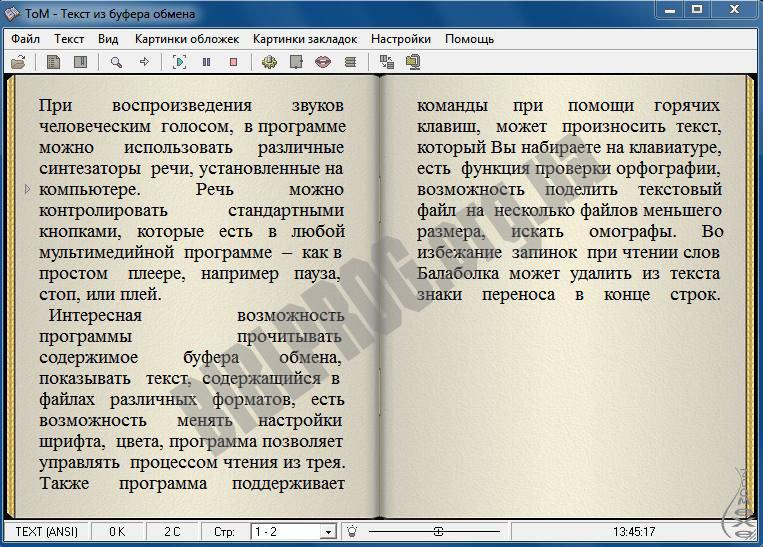 Screenshot TOM Reader Russian